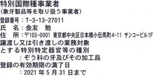 【日本橋店様】特別国際種事業者 ウェブ用の表示(個人事業主様用)